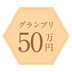 グランプリ 50万円
