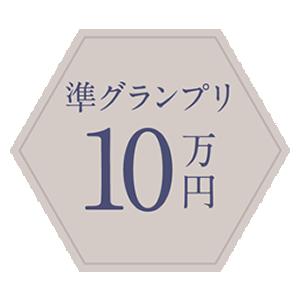 準グランプリ 10万円