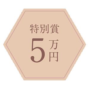 特別賞 5万円