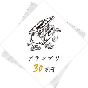 グランプリ 30万円