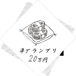 準グランプリ 30万円