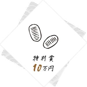 特別賞 10万円