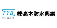 株式会社高木防水興業