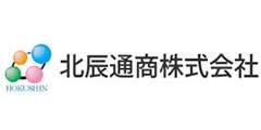 北辰通商株式会社
