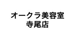 オークラ美容室寺尾店