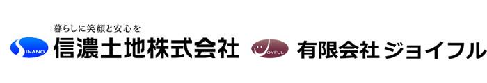 信濃土地株式会社&有限会社ジョイフル