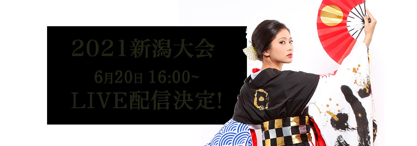 2021新潟大会 6月20日16:00~LIVE配信決定!